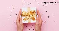 بهترین فرصت خرید هدیه با تخفیف های بی نظیر
