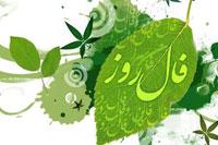 فال روزانه - پنجشنبه 04 مهر 1398