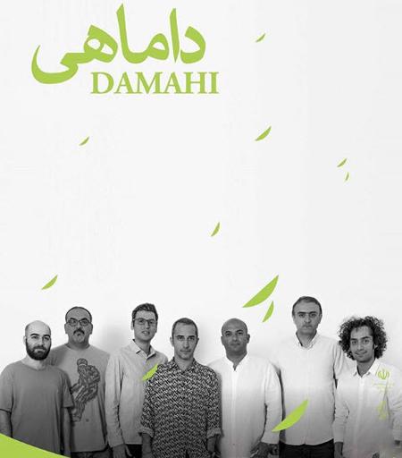 آهنگ های گروه داماهی, خواننده ایرانی