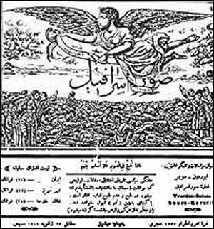 روزنامه صور اسرافیل , تاریخچه روزنامه صور اسرافیل