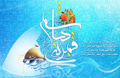 اشعار قشنگ در مورد ولادت حضرت ابوالفضل علیه السلام