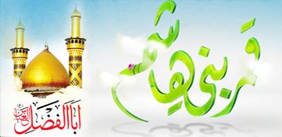 اشعار ولادت حضرت ابوالفضل علیه السلام (2)