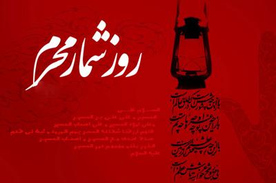 مناسبتهای ایران و جهان, وقایع ماه محرم الحرام, مشروح وقایع ماه محرم الحرام