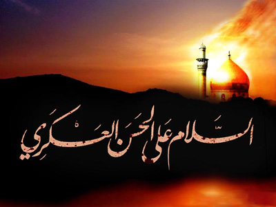 اشعار شهادت امام حسن عسکری علیه السلام (2)