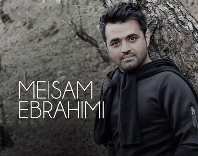 آلبوم جدید میثم ابراهیمی , میثم ابراهیمی خواننده ایرانی