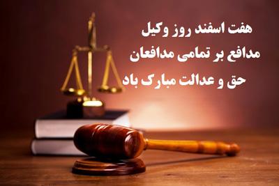 مقاله درباره روز وکیل ,  وکیل