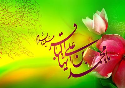 اشعار ولادت امام محمد باقر علیه السلام (4)