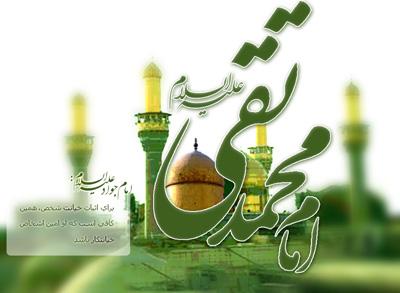 اشعار ولادت امام محمد تقی علیه السلام (3)