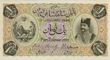 سال اولین چاپ اسکناس در ایران, کارخانه چاپ اسکناس