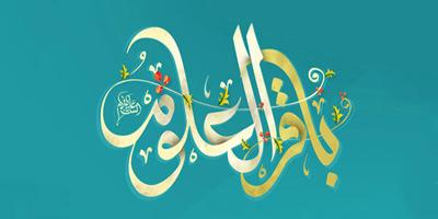 اشعار میلاد امام محمد باقر, مولودی میلاد امام باقر