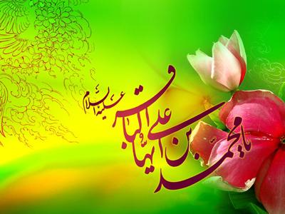 اشعار ولادت امام محمد باقر, مولودی ولادت امام محمد باقر علیه السلام