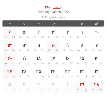 سال 1400 تقویم, مناسبت های سال 1400