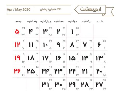 تقویم ایران, لحظه تحویل سال ۹۹
