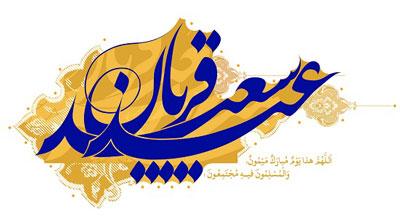 اشعار تبریک عید قربان (۴)
