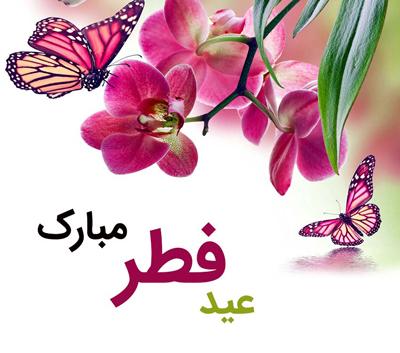 eidfitr congratulations1 1 - اشعار تبریک عید سعید فطر (6)