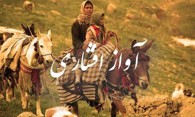 آشنایی با آواز افشاری, آوازهای موسیقی ایرانی