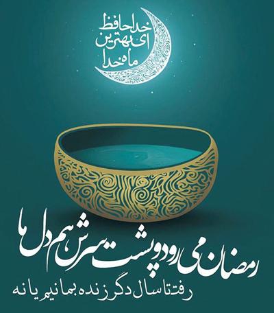 مناجات وداع با ماه رمضان, شعر وداع با ماه رمضان
