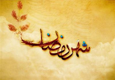 ماه مبارک رمضان, غزل ماه رمضان