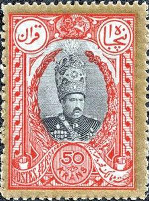 واحد پول ایران در قدیم, آخرین واحد پول ایران