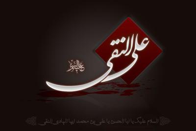 اشعار شهادت امام هادی, نوحه شهادت امام هادی