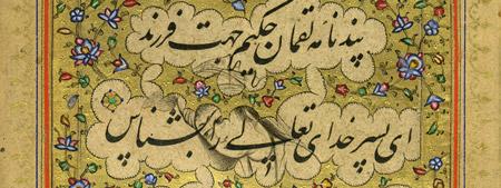 میرعماد حسنی قزوینی, زندگینامه میرعماد حسنی قزوینی, میرعماد حسنی قزوینی خوشنویسی ایرانی