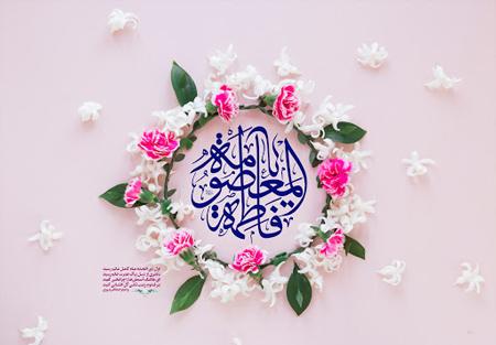 متن مولودی ولادت حضرت فاطمه زهرا سلام الله علیها