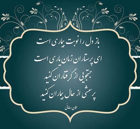 , شعرهای بلند عارفانه, شعرهای طولانی عارفانه, شعر عارفانه از مولانا