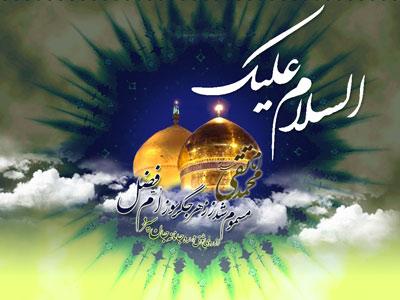 شعر شهادت امام محمد تقی, شعری به مناسبت شهادت امام محمد تقی