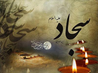 اشعار شهادت امام سجاد علیه السلام (۴)