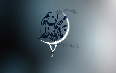 اشعار ماه  مبارک رمضان, شعر درباره ماه رمضان