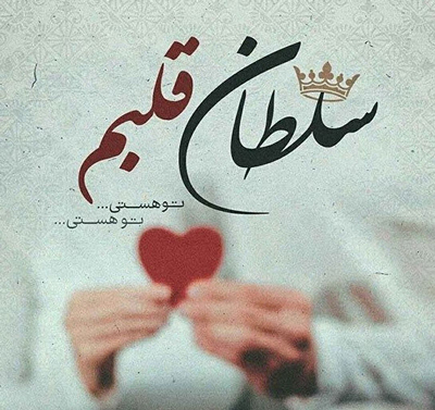 متن و آکورد ترانه ی سلطان قلبها (محمدعلی شیرازی)