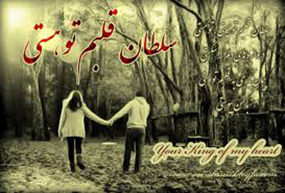 متن آهنگ سلطان قلبها, سلطان قلبها عارف