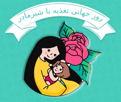 روز جهانی مادر 2020