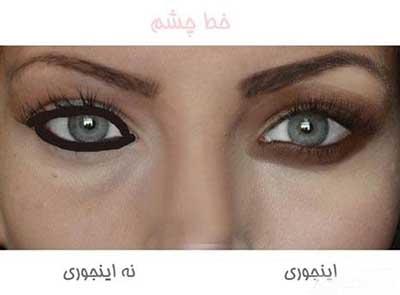 آرایش, آرایش ابرو, آرایش چشم, روش صحیح آرایش