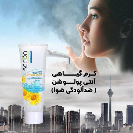کرمی برای محافظت از پوست, کرمی برای محافظت در برابر آلودگی هوا