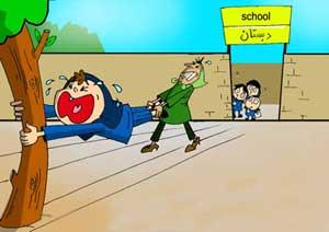 نمی خواهم به مدرسه بروم !