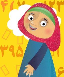 زنگ ریاضی,شعر کودکانه زنگ ریاضی,شعر برای کودکان