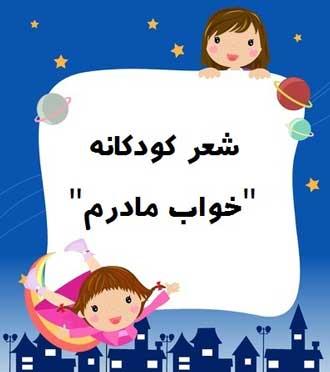 خواب مادرم,شعر کودکانه خواب مادرم,شعر کودکانه,شعر برای کودکان