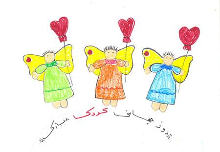 نتیجه تصویری برای عکس روز کودک