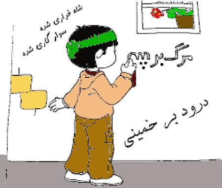 نتیجه تصویری برای تظاهرات 22 بهمن کودکانه