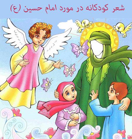 شعر امام حسین برای کودکان,شعر درباره امام حسین برای کودکان,شعر در مورد امام حسین برای کودکان