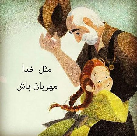 داستان کودکانه درباره ی مهربانی,قصه کودکانه درباره ی مهربانی,آموزش مهربانی کردن به کودکان