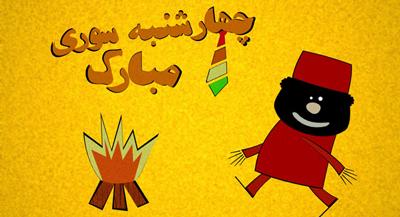 شعر کودکانه چهارشنبه سوری,شعر چهارشنبه سوری,شعر بچگانه چهارشنبه سوری