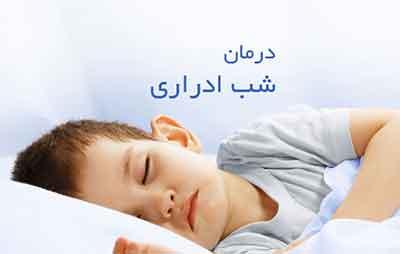 علت شب ادراری کودکان،داروی شب ادراری کودکان