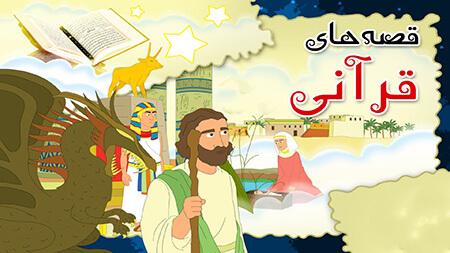 قصه های قرآنی, قصه های قرآنی کودکانه, 3 قصه های قرآنی کودکانه
