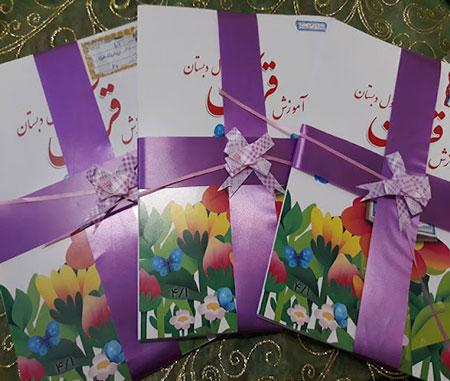 تزیین کتاب قران ,تزیین کتاب قران برای جشن قرآن کلاس اول,تزیین کتاب قران کلاس اول ابتدایی برای جشن قران
