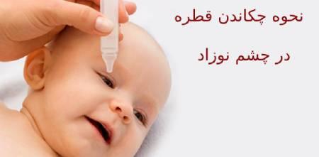 چکاندن قطره در چشم نوزاد,نحوهی ریختن قطره چشمی نوزادان