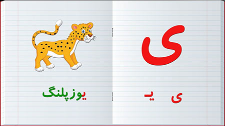آموزش حروف الفبا,آموزش حروف الفبا با شعر,آموزش حروف الفبا فارسی به کودکان