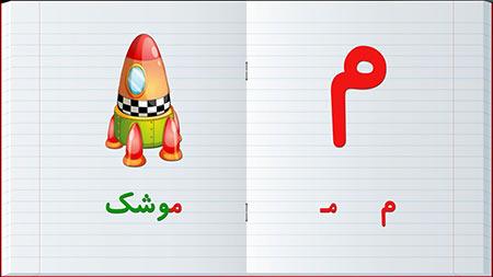 آموزش حروف الفبا,آموزش الفبا,آموزش حروف الفبا به کودکان