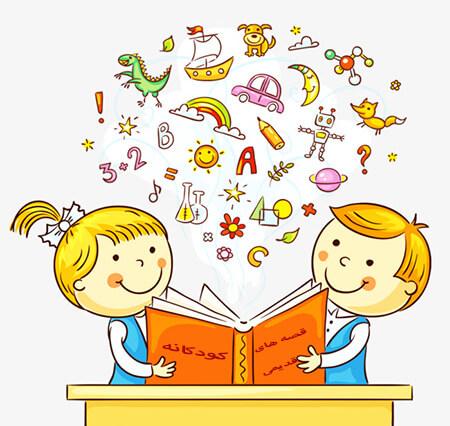 قصه های قدیمی کودکانه, نمونه هایی از قصه های قدیمی کودکانه, معرفی چند قصه های قدیمی کودکانه
